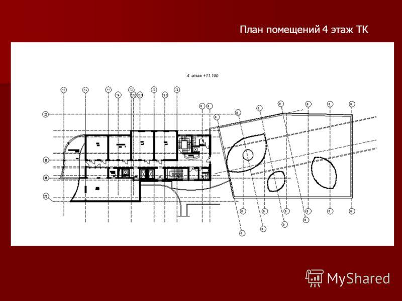 План помещений 4 этаж ТК