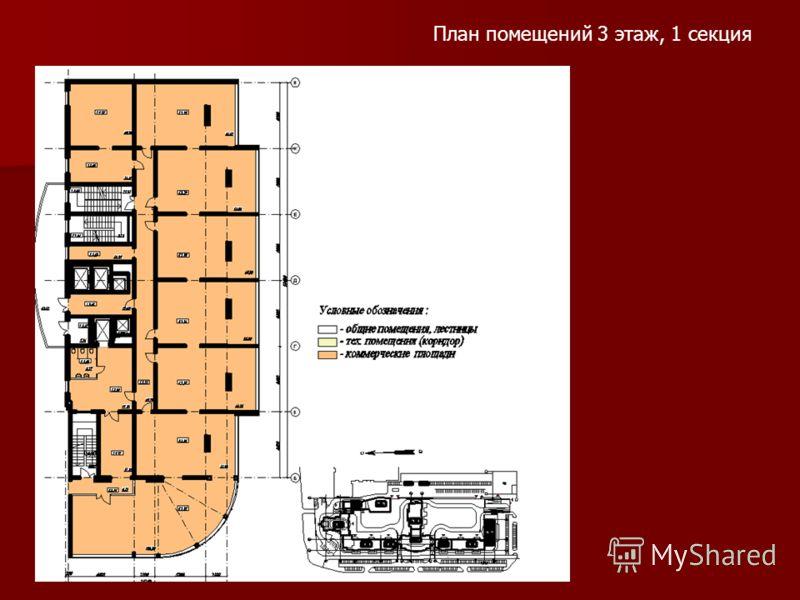 План помещений 3 этаж, 1 секция