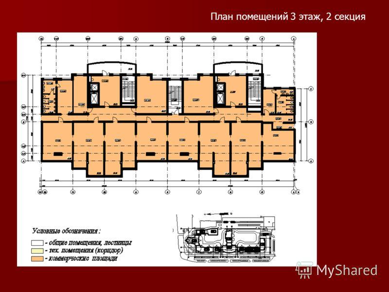 План помещений 3 этаж, 2 секция
