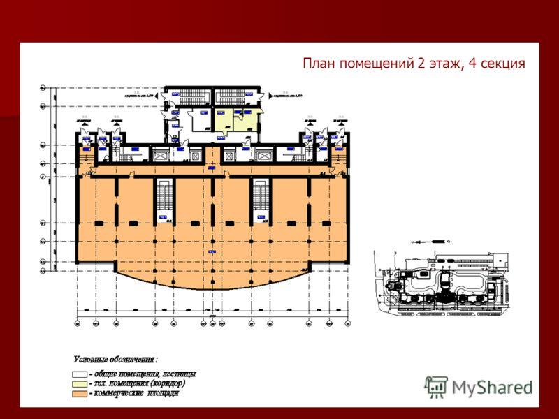План помещений 2 этаж, 4 секция