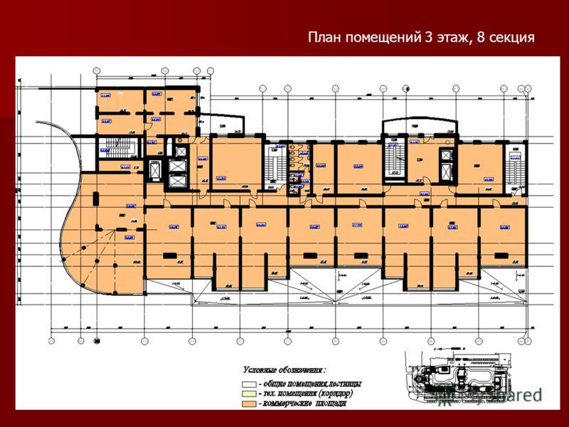 План помещений 3 этаж, 8 секция