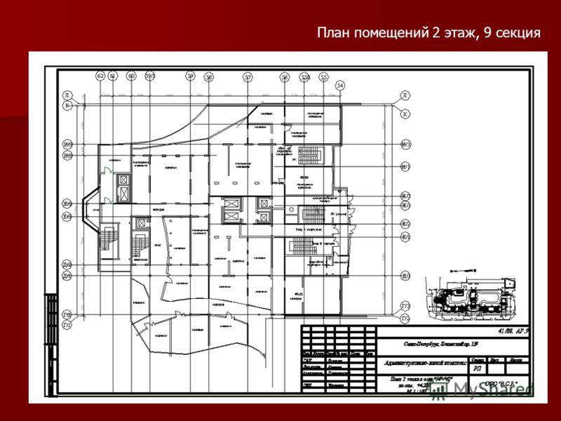 План помещений 2 этаж, 9 секция