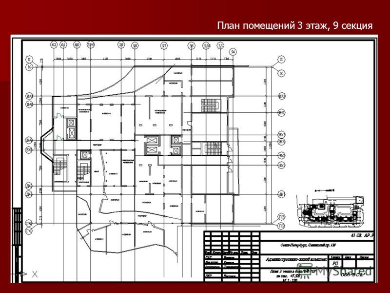 План помещений 3 этаж, 9 секция