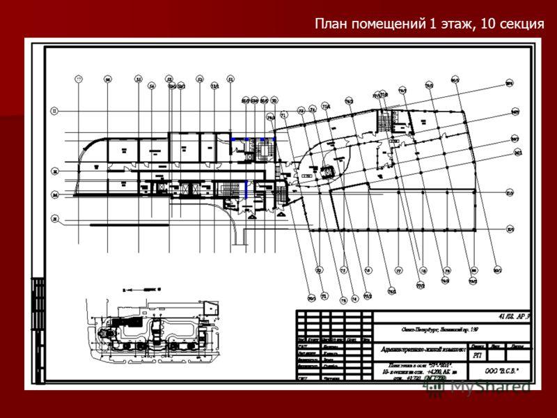 План помещений 1 этаж, 10 секция
