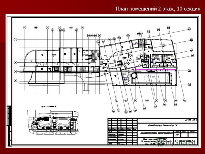 План помещений 2 этаж, 10 секция