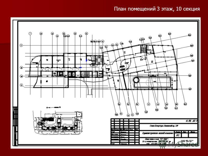 План помещений 3 этаж, 10 секция