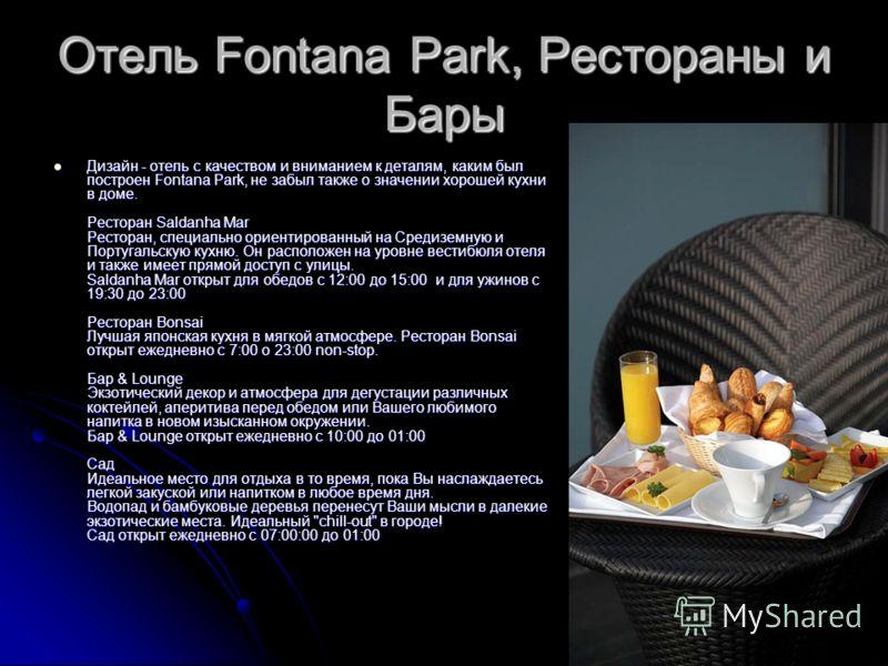 Отель Fontana Park, Рестораны и Бары Дизайн - отель с качеством и вниманием к деталям, каким был построен Fontana Park, не забыл также о значении хорошей кухни в доме. Ресторан Saldanha Mar Ресторан, специально ориентированный на Средиземную и Португ