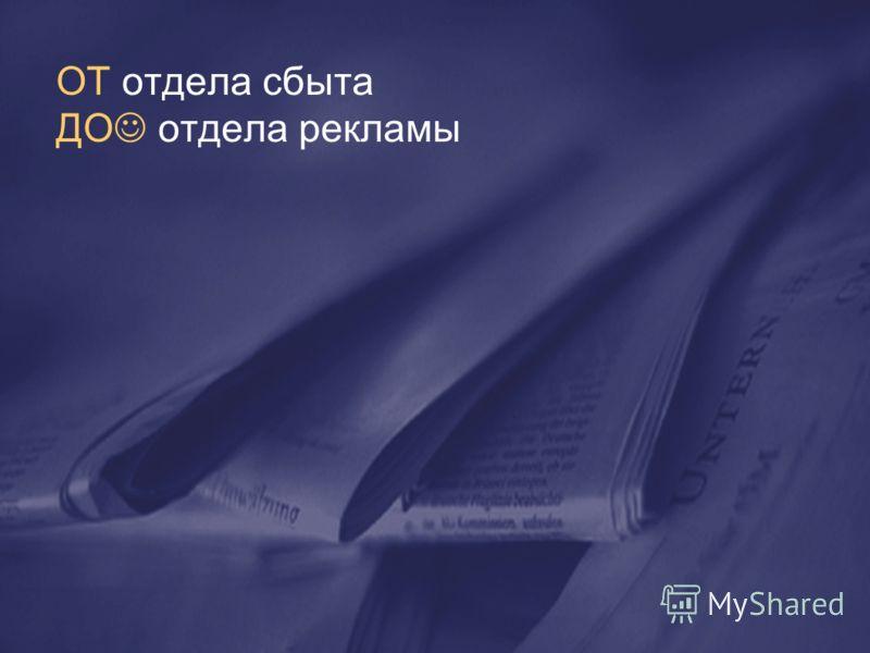 ОТ отдела сбыта ДО отдела рекламы