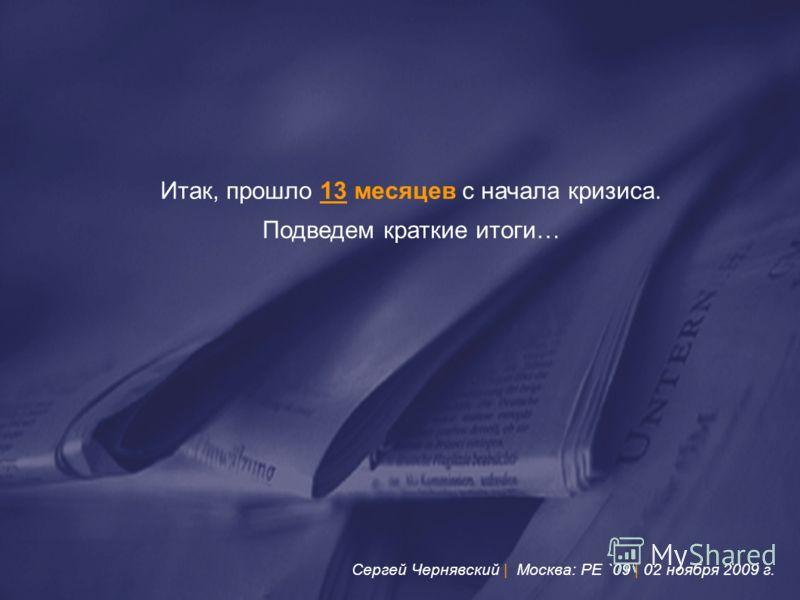 Итак, прошло 13 месяцев с начала кризиса. Подведем краткие итоги… Сергей Чернявский | Москва: PE `09 | 02 ноября 2009 г.