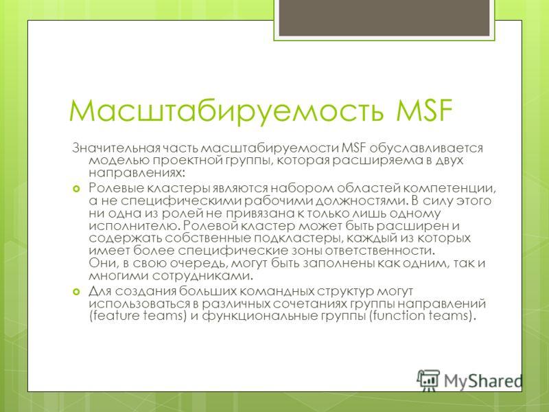 Масштабируемость MSF Значительная часть масштабируемости MSF обуславливается моделью проектной группы, которая расширяема в двух направлениях: Ролевые кластеры являются набором областей компетенции, а не специфическими рабочими должностями. В силу эт