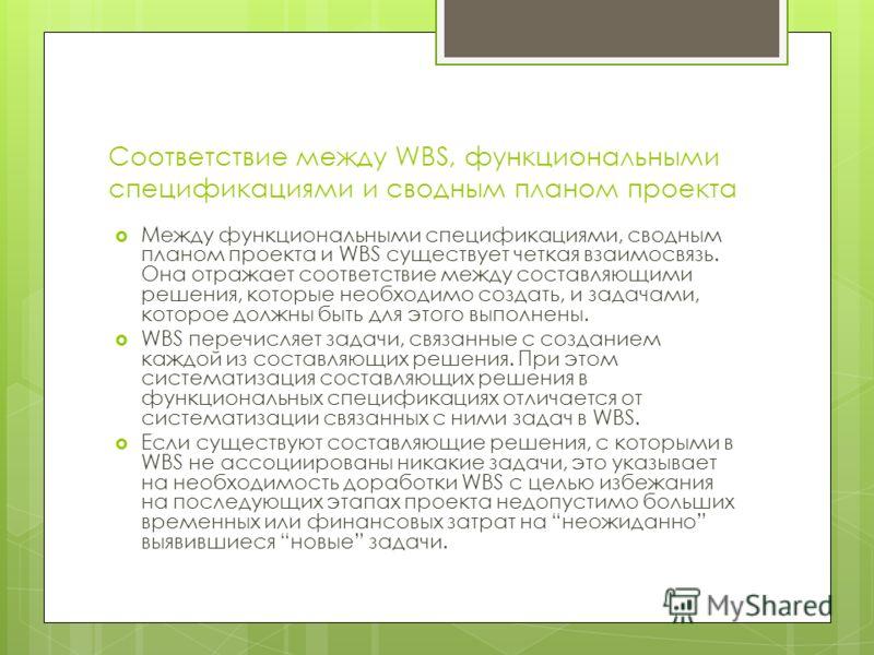 Соответствие между WBS, функциональными спецификациями и сводным планом проекта Между функциональными спецификациями, сводным планом проекта и WBS существует четкая взаимосвязь. Она отражает соответствие между составляющими решения, которые необходим