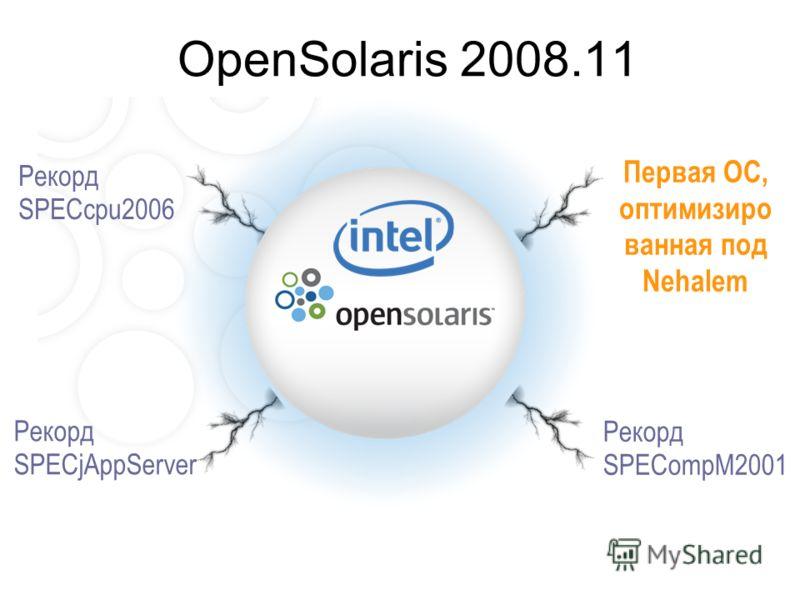 Рекорд SPECcpu2006 Первая ОС, оптимизиро ванная под Nehalem Рекорд SPECjAppServer Рекорд SPECompM2001 OpenSolaris 2008.11