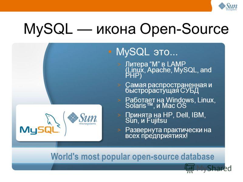 World's most popular open-source database MySQL икона Open-Source MySQL это... > Литера M в LAMP (Linux, Apache, MySQL, and PHP) > Самая распространенная и быстрорастущая СУБД > Работает на Windows, Linux, Solaris, и Mac OS > Принята на HP, Dell, IBM