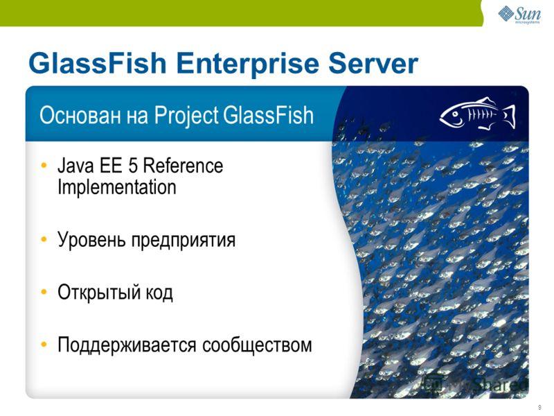 9 GlassFish Enterprise Server Java EE 5 Reference Implementation Уровень предприятия Открытый код Поддерживается сообществом Основан на Project GlassFish