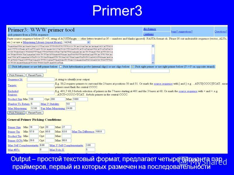 Primer3 Output – простой текстовый формат, предлагает четыре варианта пар праймеров, первый из которых размечен на последовательности