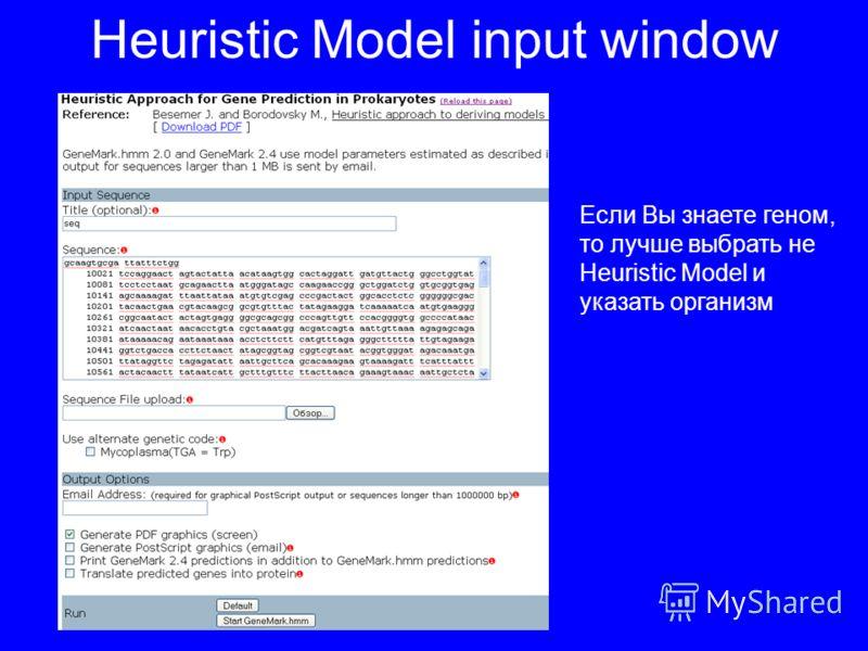 Heuristic Model input window Если Вы знаете геном, то лучше выбрать не Heuristic Model и указать организм