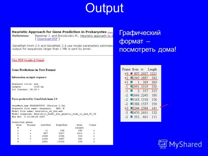 Output Графический формат – посмотреть дома!