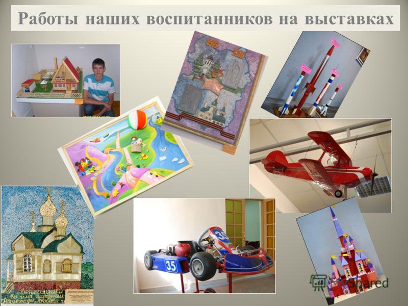 Работы наших воспитанников на выставках