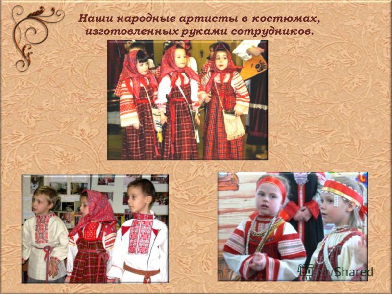 Наши народные артисты в костюмах, изготовленных руками сотрудников.