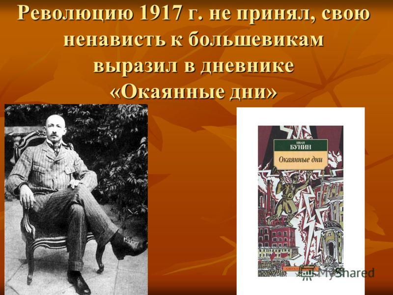 Революцию 1917 г. не принял, свою ненависть к большевикам выразил в дневнике «Окаянные дни»