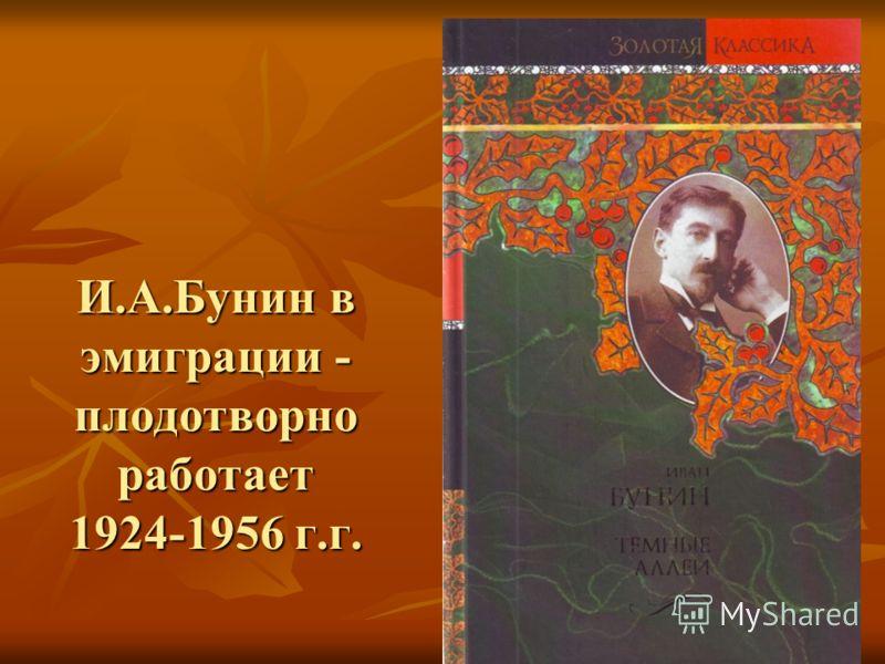 И.А.Бунин в эмиграции - плодотворно работает 1924-1956 г.г.