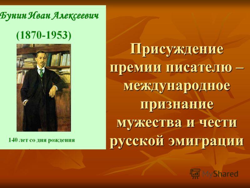 Присуждение премии писателю – международное признание мужества и чести русской эмиграции