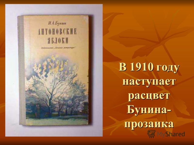 В 1910 году наступает расцвет Бунина- прозаика
