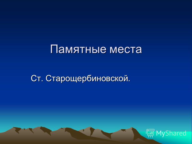 Памятные места Ст. Старощербиновской.