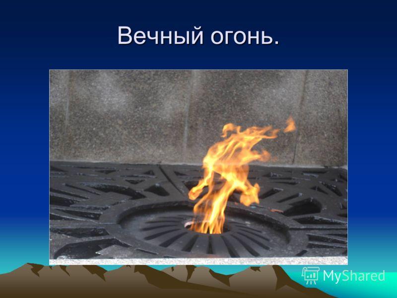 Вечный огонь.