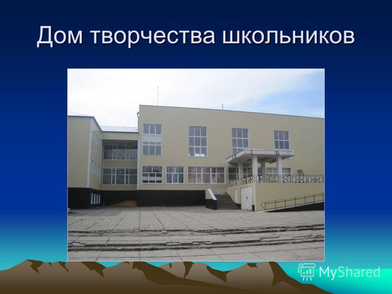 Дом творчества школьников