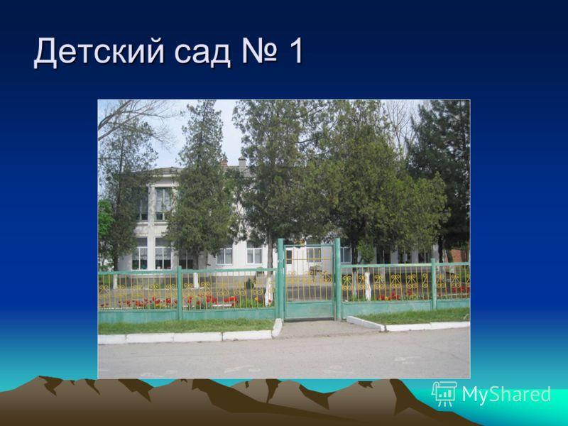 Детский сад 1