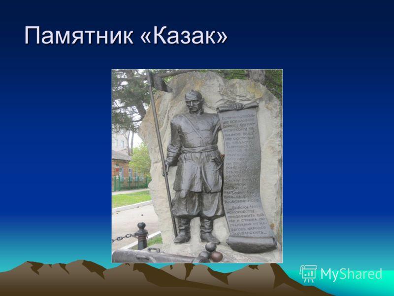 Памятник «Казак»