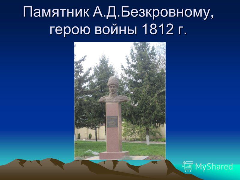 Памятник А.Д.Безкровному, герою войны 1812 г.