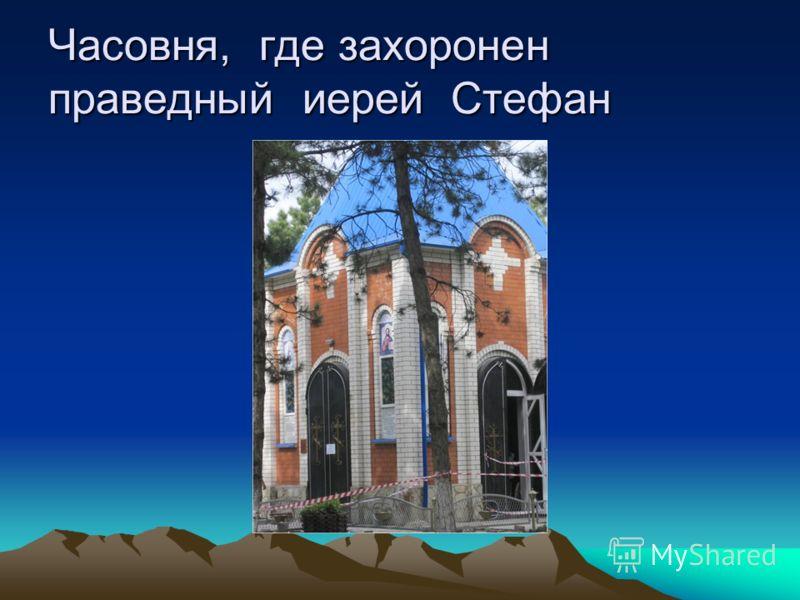 Часовня, где захоронен праведный иерей Стефан