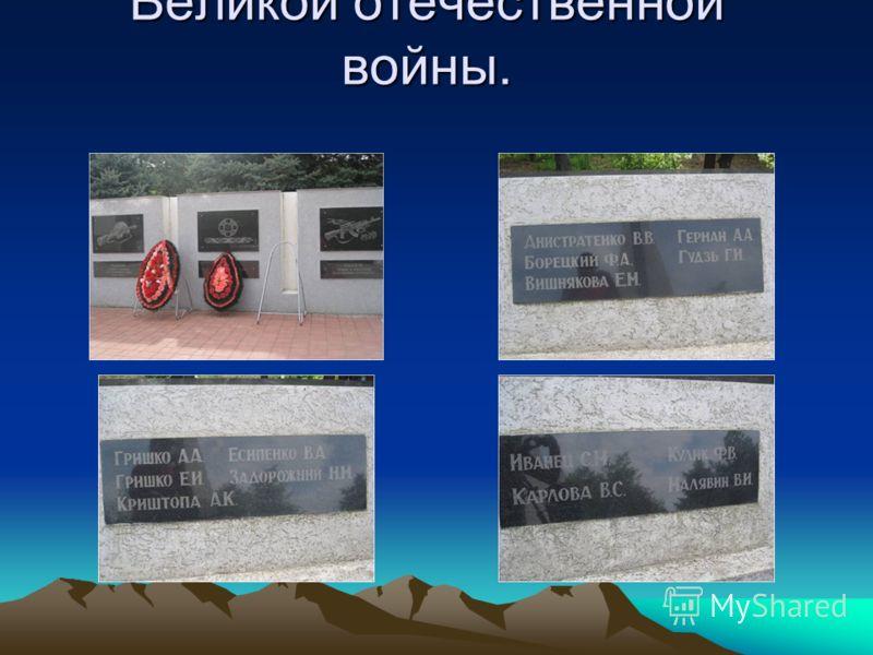 Памятник погибшим в годы Великой отечественной войны.