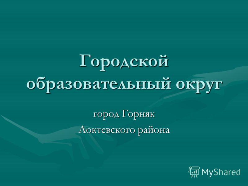 Городской образовательный округ город Горняк Локтевского района