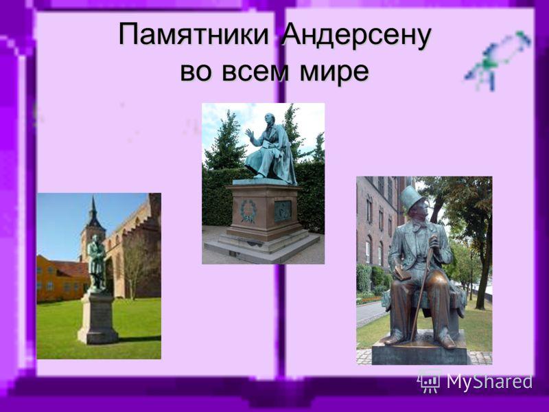 Памятники Андерсену во всем мире