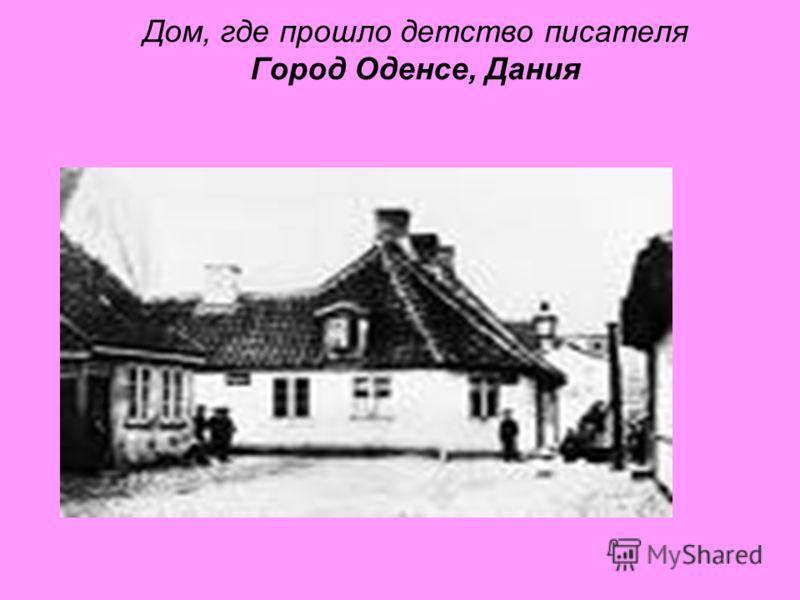 Дом, где прошло детство писателя Город Оденсе, Дания