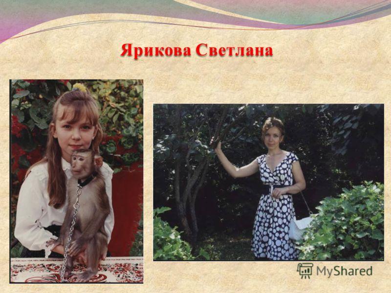 Ярикова Светлана