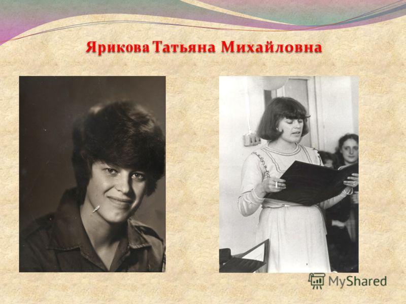 Ярикова Татьяна Михайловна