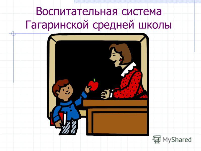 Воспитательная система Гагаринской средней школы