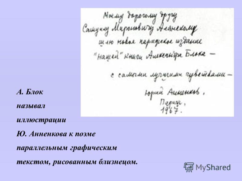 А. Блок называл иллюстрации Ю. Анненкова к поэме параллельным графическим текстом, рисованным близнецом.