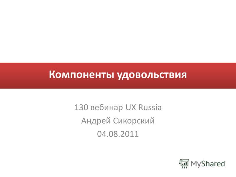 Компоненты удовольствия 130 вебинар UX Russia Андрей Сикорский 04.08.2011