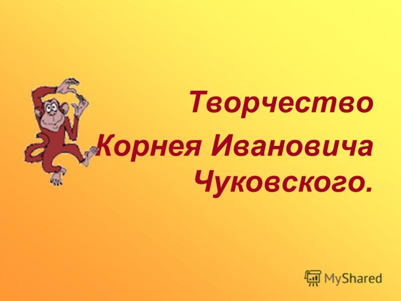Творчество Корнея Ивановича Чуковского.