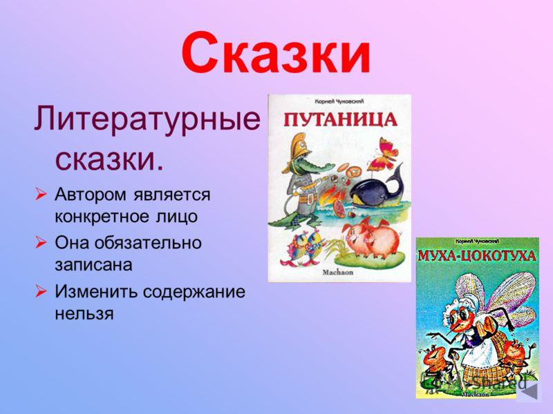 Сказки Литературные сказки. Автором является конкретное лицо Она обязательно записана Изменить содержание нельзя