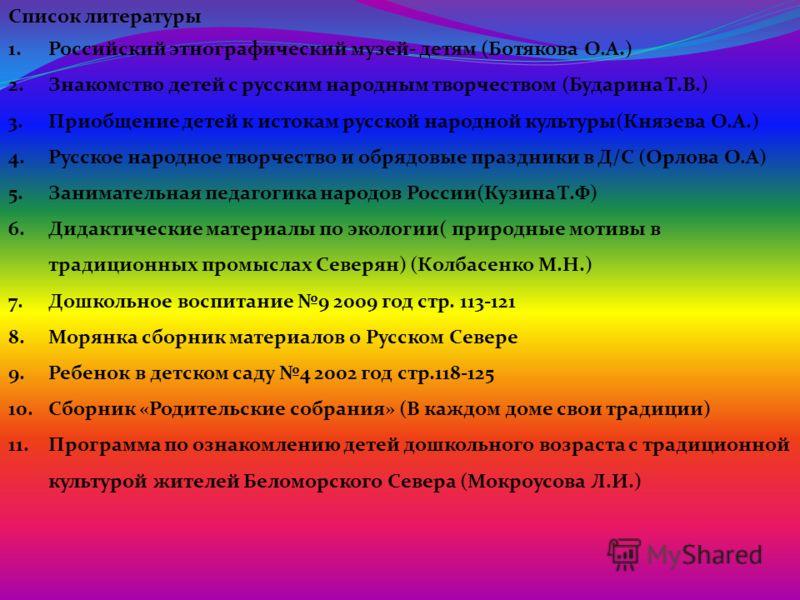 книга знакомство детей с русским народным творчеством