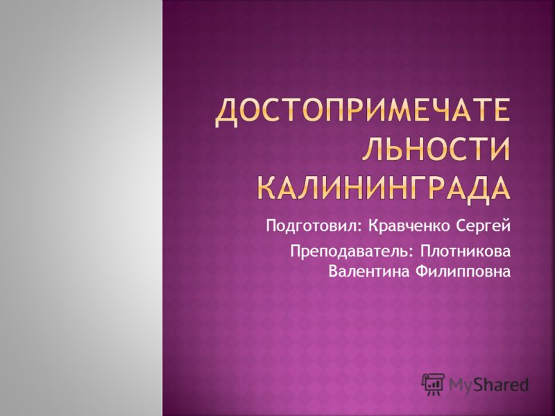 Подготовил: Кравченко Сергей Преподаватель: Плотникова Валентина Филипповна