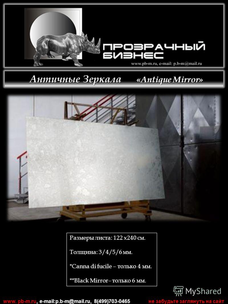 Размеры листа: 122 x240 см. Толщина: 3/4/5/6 мм. *Canna di fucile – только 4 мм. **Black Mirror– только 6 мм. www. pb-m.ru, e-mail:p.b-m@mail.ru, 8(499)703-0465 не забудьте заглянуть на сайт