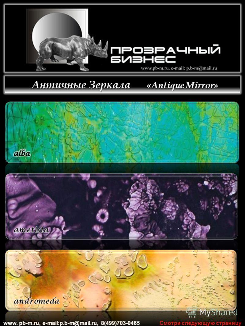 www. pb-m.ru, e-mail:p.b-m@mail.ru, 8(499)703-0465 Смотри следующую страницу Античные Зеркала «Antique Mirror»