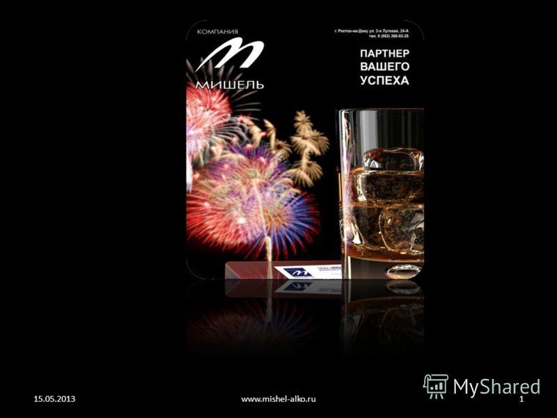 15.05.2013www.mishel-alko.ru1